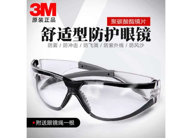 3M AOS11394 时尚型