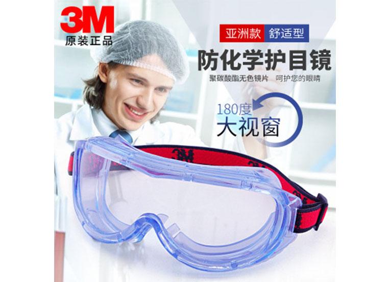 3M1623AF实验室医生