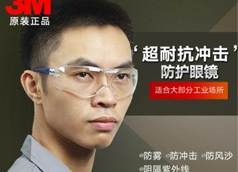 3M正品10434防护眼镜