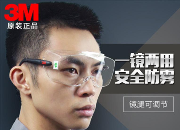 正品3M 12308护目镜