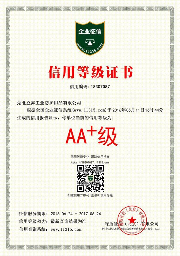 信用等级证书2016.6.24(1)