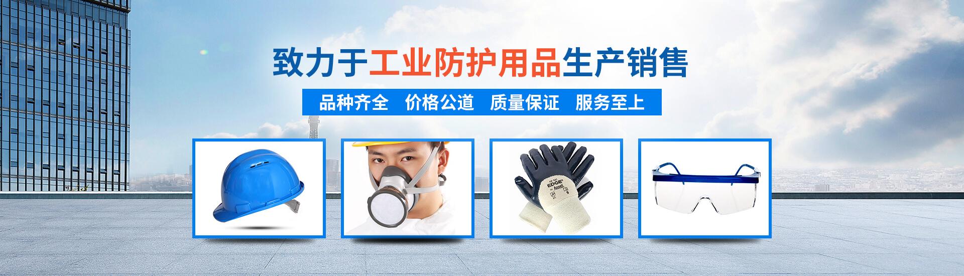 宜昌安全防护用品